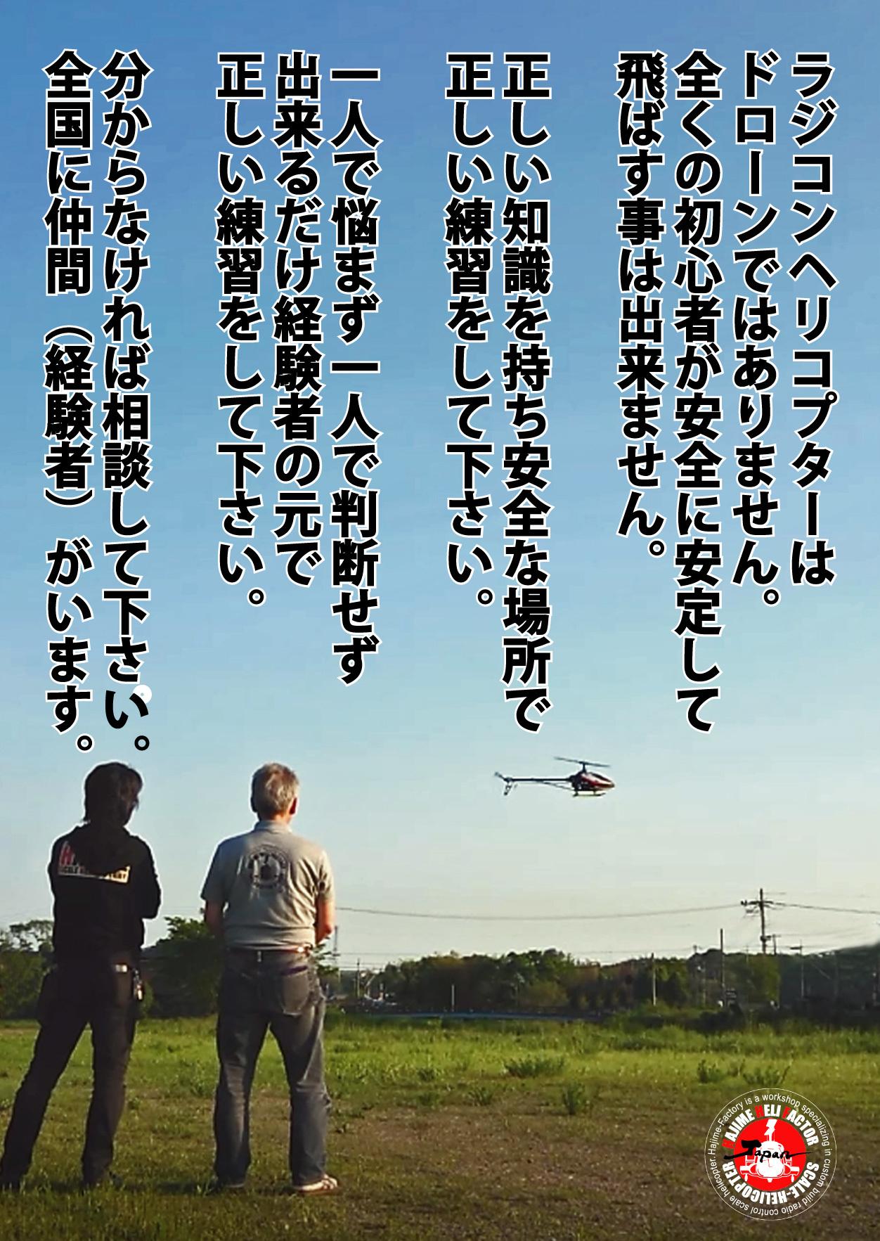 ラジコンヘリコプターはドロ