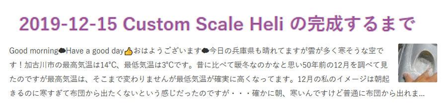 過去記事-Custom-Scale-Heli-