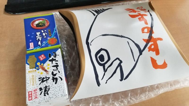 富山からの贈り物-1