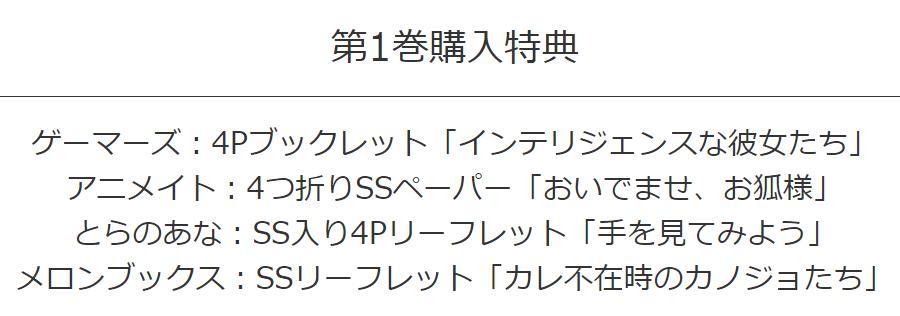 元カノ今カノ購入特典