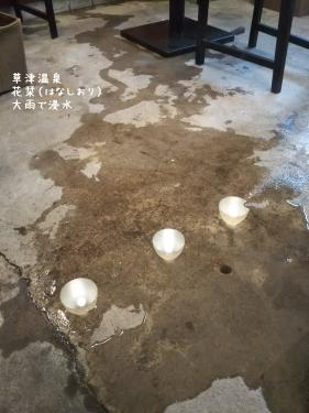 20200904草津温泉カフェ花栞(はなしおり)大雨で浸水