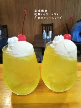 20200904草津温泉カフェ花栞(はなしおり)月光のクリームソーダ
