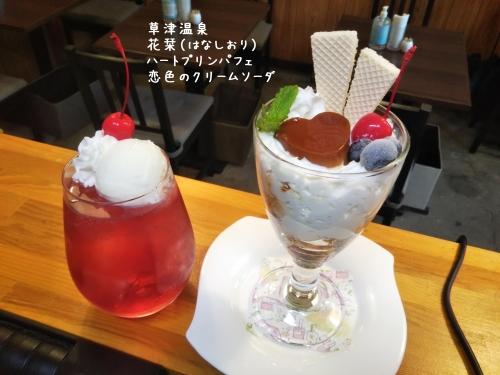 20200905草津温泉カフェ花栞(はなしおり)恋色のクリームソーダ、ハートプリンパフェ