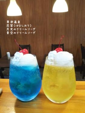 20200907草津温泉カフェ花栞(はなしおり)青空のクリームソーダ、月光のクリームソーダ