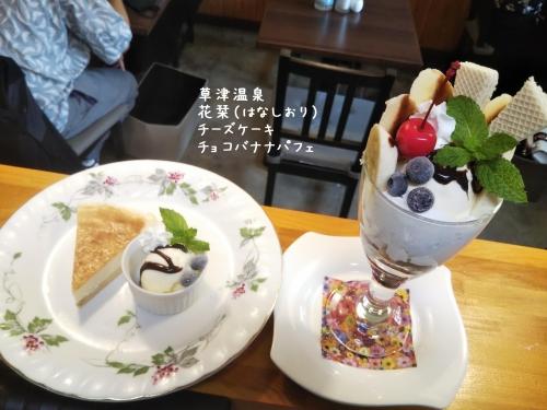 20200908草津温泉カフェ花栞(はなしおり)チーズケーキ、チョコバナナパフェ