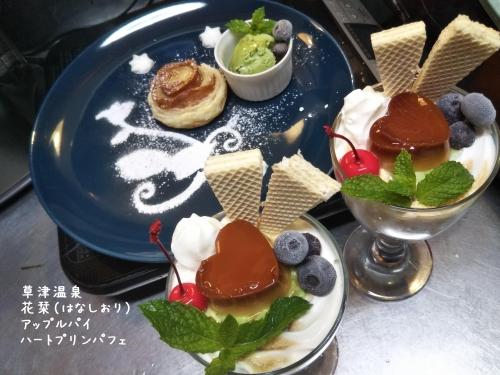 20200910草津温泉カフェ花栞(はなしおり)アップルパイ、ハートプリンパフェ