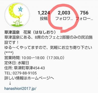 20200910草津温泉カフェ花栞(はなしおり)インスタフォロワー2000人超え