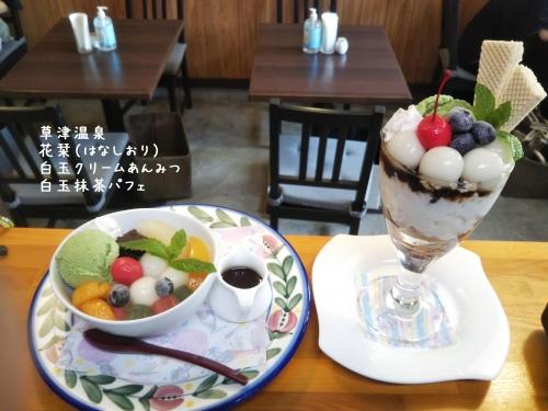 20200911草津温泉カフェ花栞(はなしおり)白玉クリームあんみつ、白玉抹茶パフェ