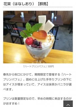 20200912草津温泉カフェ花栞(はなしおり)じゃらんnet掲載のハートプリンパフェ