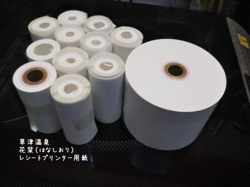 20200913草津温泉カフェ花栞(はなしおり)レシートプリンター用紙