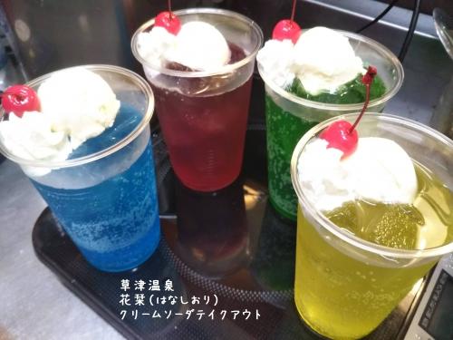 20200913草津温泉カフェ花栞(はなしおり)クリームソーダテイクアウト
