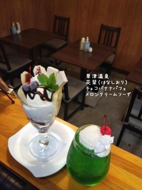20200918草津温泉カフェ花栞(はなしおり)チョコバナナパフェ、メロンクリームソーダ