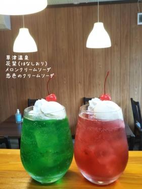 20200919草津温泉カフェ花栞(はなしおり)恋色のクリームソーダ、メロンクリームソーダ