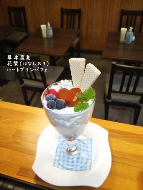 20200920草津温泉カフェ花栞(はなしおり)ハートプリンパフェ