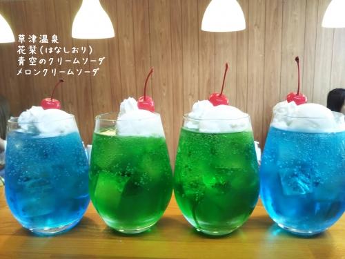 20200921草津温泉カフェ花栞(はなしおり)青空のクリームソーダ、メロンクリームソーダ
