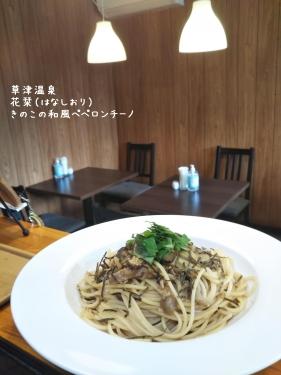 20200918草津温泉カフェ花栞(はなしおり)きのこの和風ペペロンチーノ
