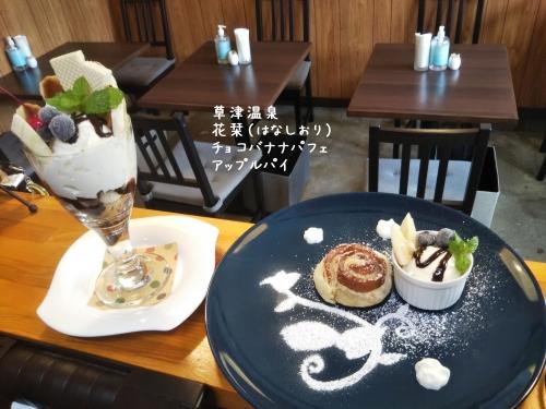 20200920草津温泉カフェ花栞(はなしおり)チョコバナナパフェ、アップルパイ