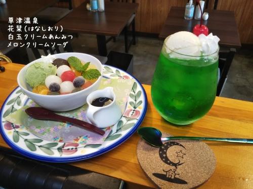 20200921草津温泉カフェ花栞(はなしおり)白玉クリームあんみつ、メロンクリームソーダ