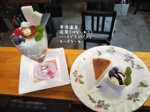 20200926草津温泉カフェ花栞(はなしおり)ハートプリンパフェ、チーズケーキ