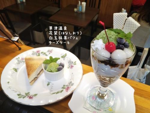 20200925草津温泉カフェ花栞(はなしおり)チーズケーキ、白玉抹茶パフェ