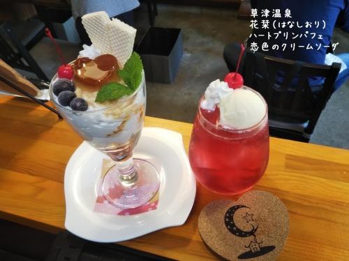 20200927草津温泉カフェ花栞(はなしおり)ハートプリンパフェ、恋色のクリームソーダ