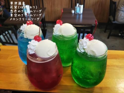 20200927草津温泉カフェ花栞(はなしおり)青空のクリームソーダ、メロンクリームソーダ、恋色のクリームソーダ