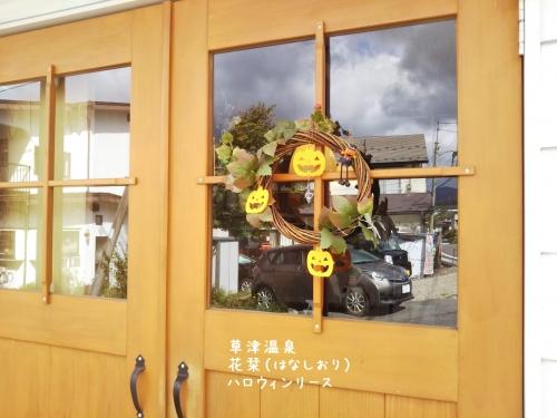 20201002草津温泉カフェ花栞(はなしおり)ハロウィンリース1