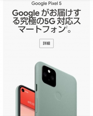 20201003GooglePixel5(グーグルピクセル5)予約