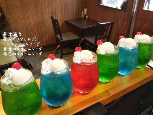 20201002草津温泉カフェ花栞(はなしおり)メロンクリームソーダ、青空のクリームソーダ、恋色のクリームソーダ