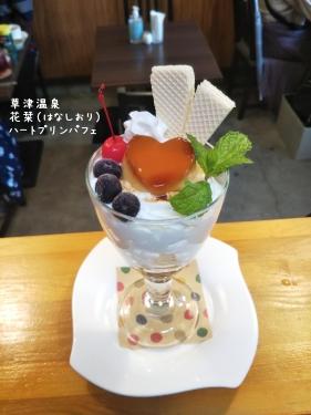 20201004草津温泉カフェ花栞(はなしおり)ハートプリンパフェ