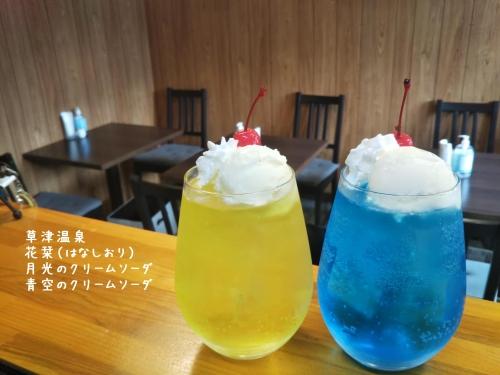 20201005草津温泉カフェ花栞(はなしおり)月光のクリームソーダ、青空のクリームソーダ