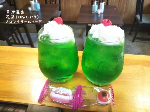 20201008草津温泉カフェ花栞(はなしおり)メロンクリームソーダ