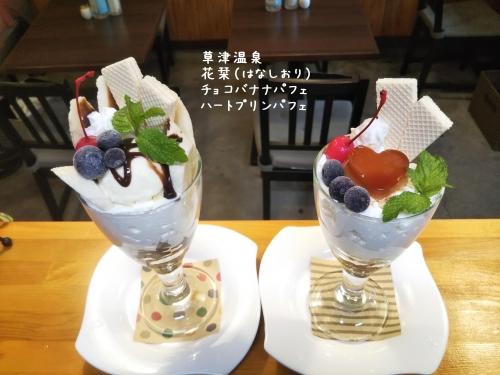 20200925草津温泉カフェ花栞(はなしおり)チョコバナナパフェ、ハートプリンパフェ