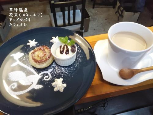 20201008草津温泉カフェ花栞(はなしおり)アップルパイ、カフェオレ
