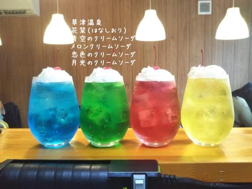 20201011草津温泉カフェ花栞(はなしおり)メロンクリームソーダ、青空のクリームソーダ、恋色のクリームソーダ、月光のクリームソーダ