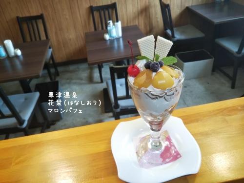 20201011草津温泉カフェ花栞(はなしおり)マロンパフェ