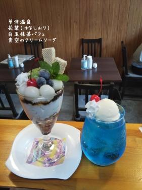 20201013草津温泉カフェ花栞(はなしおり)白玉抹茶パフェ、青空のクリームソーダ
