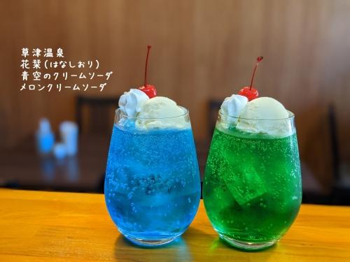 20201016草津温泉カフェ花栞(はなしおり)青空のクリームソーダ、メロンクリームソーダ