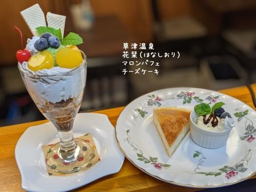 20201017草津温泉カフェ花栞(はなしおり)マロンパフェ、チーズケーキ