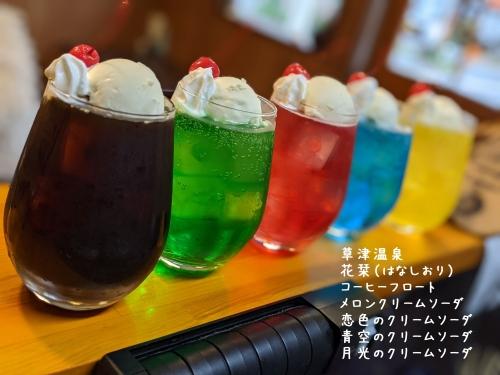 20201018草津温泉カフェ花栞(はなしおり)コーヒーフロート、メロンクリームソーダ、恋色のクリームソーダ、青空のクリームソーダ、月光のクリームソーダ