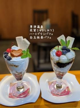 20201017草津温泉カフェ花栞(はなしおり)ハートプリンパフェ、白玉抹茶パフェ