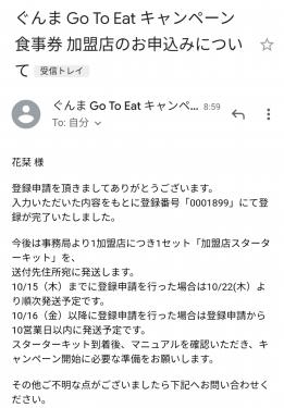 20201021草津温泉カフェ花栞(はなしおり)GoToEAT(ゴートゥーイート)登録完了