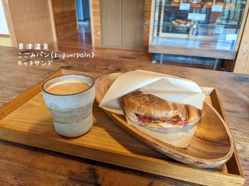 20201021草津温泉のパン屋。こごみパン(kogomipain)