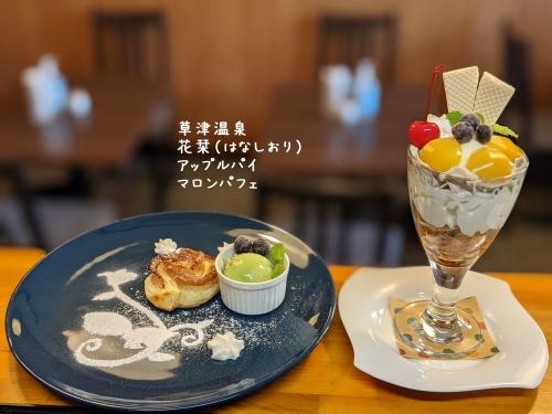 20201022草津温泉カフェ花栞(はなしおり)アップルパイ、マロンパフェ