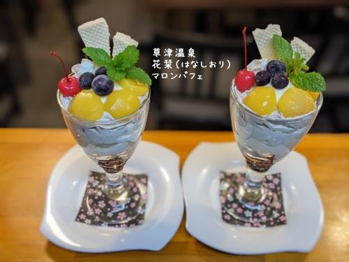 20201020草津温泉カフェ花栞(はなしおり)マロンパフェ