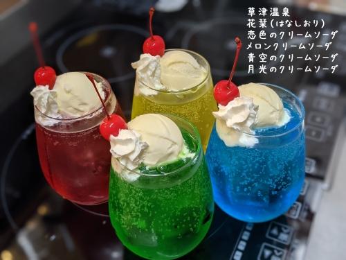 20201027草津温泉カフェ花栞(はなしおり)恋色のクリームソーダ、メロンクリームソーダ、青空のクリームソーダ、月光のクリームソーダ