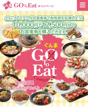 20201027草津温泉カフェ花栞(はなしおり)GoToEat(ゴートゥーイート)キャンペーン登録店