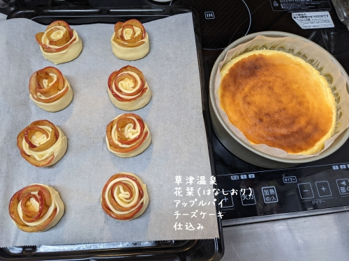 20201026草津温泉カフェ花栞(はなしおり)アップルパイ、チーズケーキ仕込み
