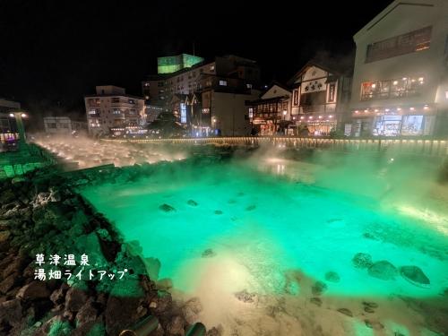 20201027群馬県草津町、湯畑ライトアップ1