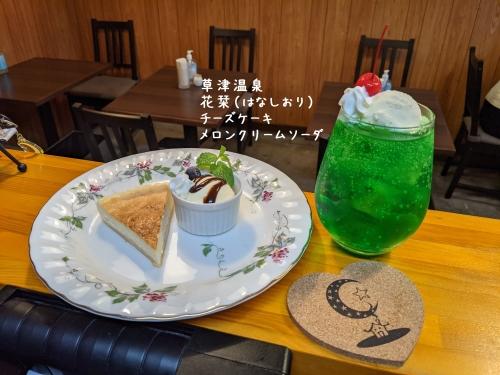 20201029草津温泉カフェ花栞(はなしおり)チーズケーキ、メロンクリームソーダ